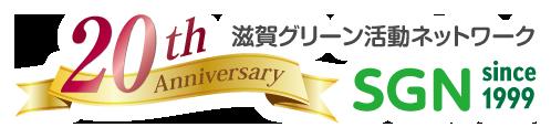 滋賀グリーン活動ネットワーク20周年