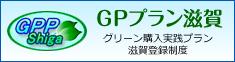 GPプラン滋賀