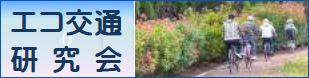 滋賀グリーン活動ネットワーク エコ交通研究会