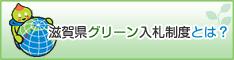 滋賀県グリーン購入入札制度とは