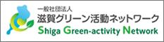 滋賀グリーン活動ネットワーク