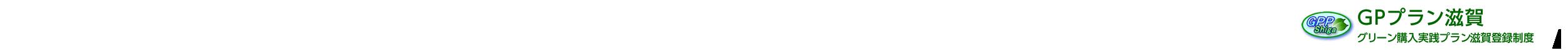 GPプラン滋賀(グリーン購入実践プラン滋賀登録制度)