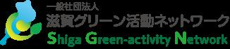 一般社団法人滋賀グリーン購入ネットワーク