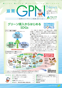 滋賀GPNニュース