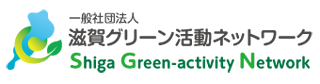 一般社団法人 滋賀グリーン活動ネットワーク